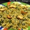 Methi Rice | Fenugreek Rice